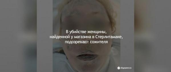 Photo of В убийстве женщины, найденной у магазина в Стерлитамаке, подозревают сожителя