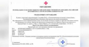 В Башкирии объявили сбор средств для семей, пострадавших при взрывах в Керчи