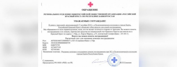Photo of В Башкирии объявили сбор средств для семей, пострадавших при взрывах в Керчи
