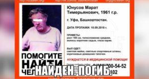 В Уфе завершили поиски без вести пропавшего Марата Юнусова