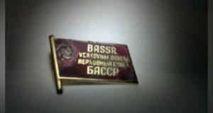 Музей Башкирии