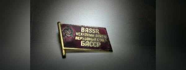 Photo of Музей Госсобрания Башкирии пополнился новым экспонатом