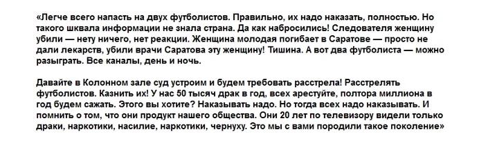 Слова Жириновского