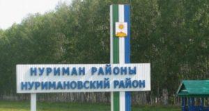 Глава администрации Нуримановского района Башкирии прокомментировал проверку КСП