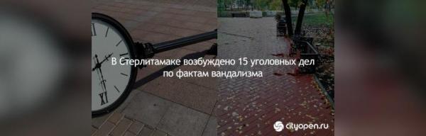 Photo of В Стерлитамаке возбуждено 15 уголовных дел по фактам вандализма