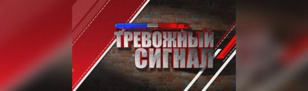 Photo of Тревожный Сигнал 42 — новости Кумертау