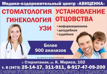 Photo of Медицинский центр «Авиценна» приглашает на обследование