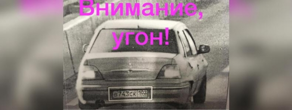 Photo of В Уфе владелец угнанной «Нексии» просит содействия в розыске