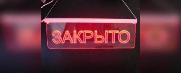 Photo of В Башкирии временно закрыли крупный торговый центр