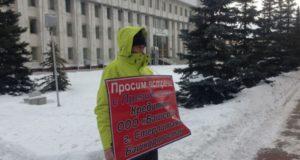 В день приезда Владимира Путина в Уфу обманутые дольщики Стерлитамака провели одиночные пикеты в столице