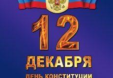 Поздравление Владимира Куликова с Днём Конституции Российской Федерации