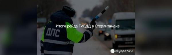 Photo of Итоги рейда ГИБДД в Стерлитамаке
