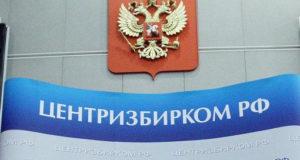 В Уфе отметили 25-летие Центральной избирательной комиссии Башкирии