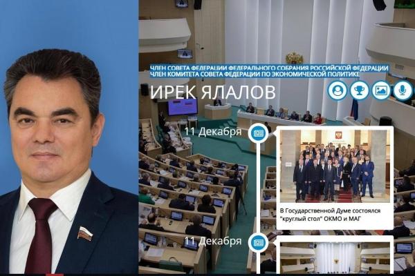 Photo of У экс-мэра Уфы Ялалова появился личный сайт