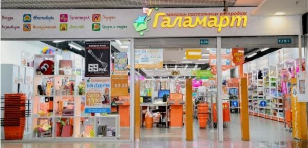 Photo of Открытие «Галамарта» в Стерлитамаке: ШОК-цены и подарки за покупки