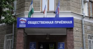 В Башкирии за помощью в «Единую России» за неделю обратились 19 тысяч человек