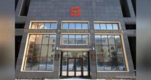 Прокуратура Башкирии выявила нарушения в организации капитального ремонта домов