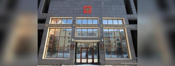 Photo of Прокуратура Башкирии выявила нарушения в организации капитального ремонта домов