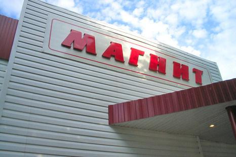 Photo of В Стерлитамаке пройдет ярмарка вакансий торговой сети «Магнит»