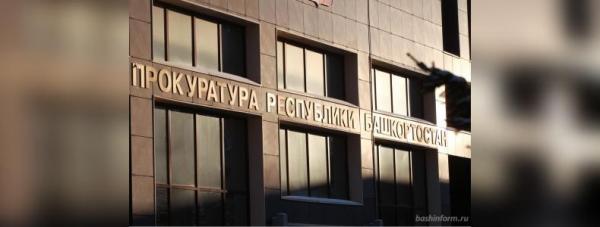 Photo of Прокуратура Башкирии возбудила 61 уголовное дело о коррупции — Андрей Назаров