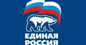 В Башкирии 26 мая пройдут праймериз «Единой России»
