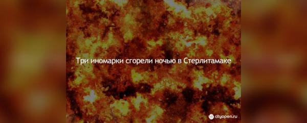 Photo of Три иномарки сгорели ночью в Стерлитамаке