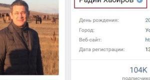 «ВКонтакте» верифицировала аккаунт Радия Хабирова