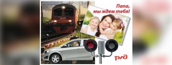 Photo of Правила безопасности движения на железнодорожных переездах