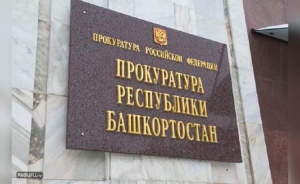 Photo of В Башкирии фирму оштрафовали за незаконное трудоустройство бывшего чиновника