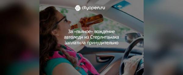 Photo of За «пьяное» вождение автоледи из Стерлитамака заплатила принудительно