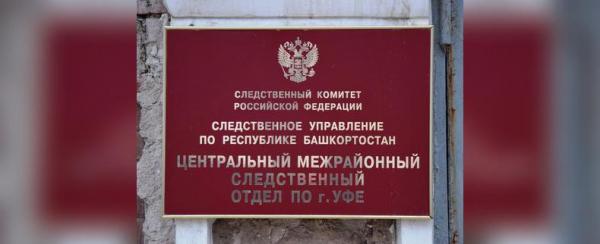 Photo of В Башкирии бывшего директора ГУП «Управление административными зданиями» обвиняют в миллионных растратах