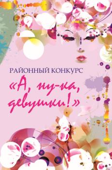 Photo of В Стерлитамакском районе пройдет конкурс «А, ну-ка, девушки»