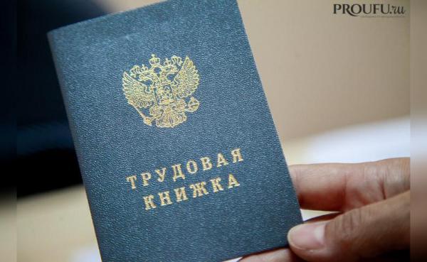 Photo of В Башкирии за 2018 год было легализовано более 36 тысяч трудовых договоров