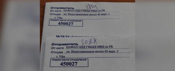 Photo of Жителю Башкирии пришлось потратить на дорожные штрафы 80 тысяч рублей