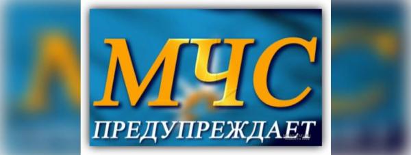 Photo of МЧС информирует