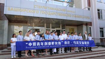 Стерлитамак посетила китайская молодёжная делегация0