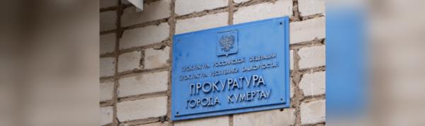 Photo of В Кумертау перед судом предстанут 9 участников наркобанды — новости Кумертау