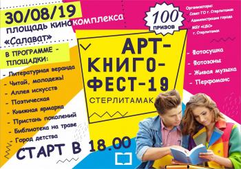 Photo of В Стерлитамаке пройдет второй «Арт-Книго-Фест-2019»