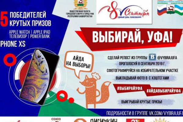 Photo of Жителей столицы Башкирии приглашают принять участие в фотоконкурсе «Выбирай, Уфа!»