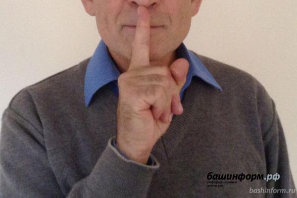 7 сентября в Башкирии - «День тишины»0