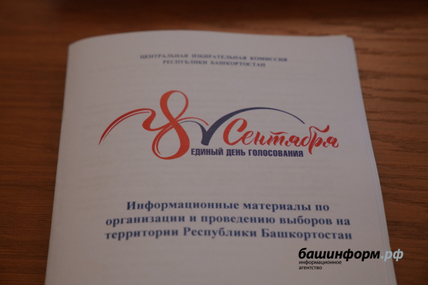 В Башкирии 8 сентября в 7 утра откроются 3 434 избирательных участка 4