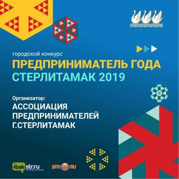 """В Стерлитамаке пройдет конкурс """"Предприниматель года-2019""""0"""