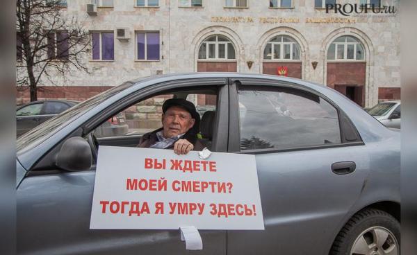 Photo of 82-летнего дедушку гоняют по всей Башкирии за документами о его невиновности