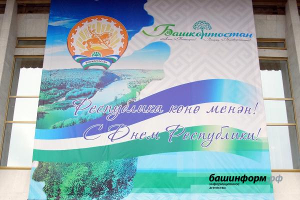Photo of Радий Хабиров поздравил жителей Башкортостана с Днем республики