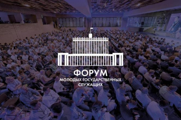 Photo of Уфа примет форум молодых госслужащих