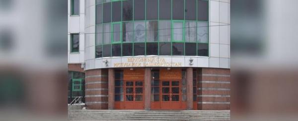 Верховный суд Башкирии отправил за решетку иностранца, посягнувшего на жизнь полицейского0