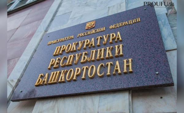 Прокуратура выявила нарушения в работе Госстроя Башкирии0