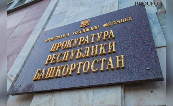 Photo of Прокуратура выявила нарушения в работе Госстроя Башкирии