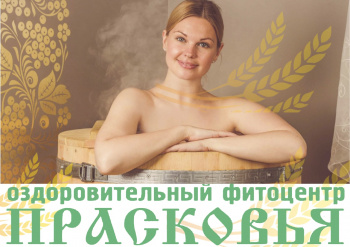 Photo of В Стерлитамаке открылся единственный в республике Оздоровительный центр «Прасковья»
