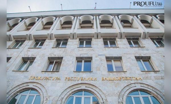 Photo of В Уфе бизнесвумен ответит в суде за «покупку» у налогового инспектора данных о счетах конкурентов